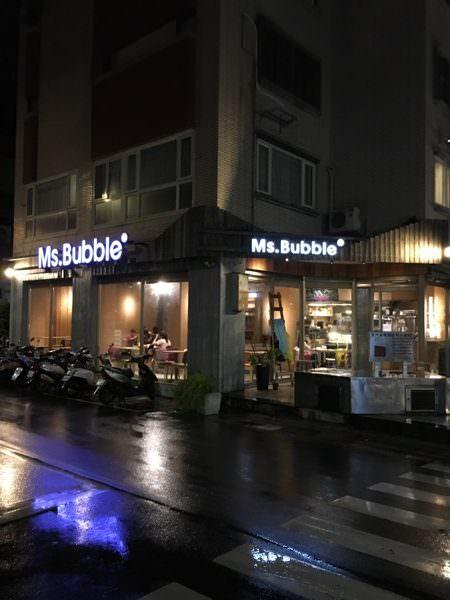 [日常隨筆] 台北市中山區Ms. Bubble二號店來吃美味創意的美食兼吃泥巴食記